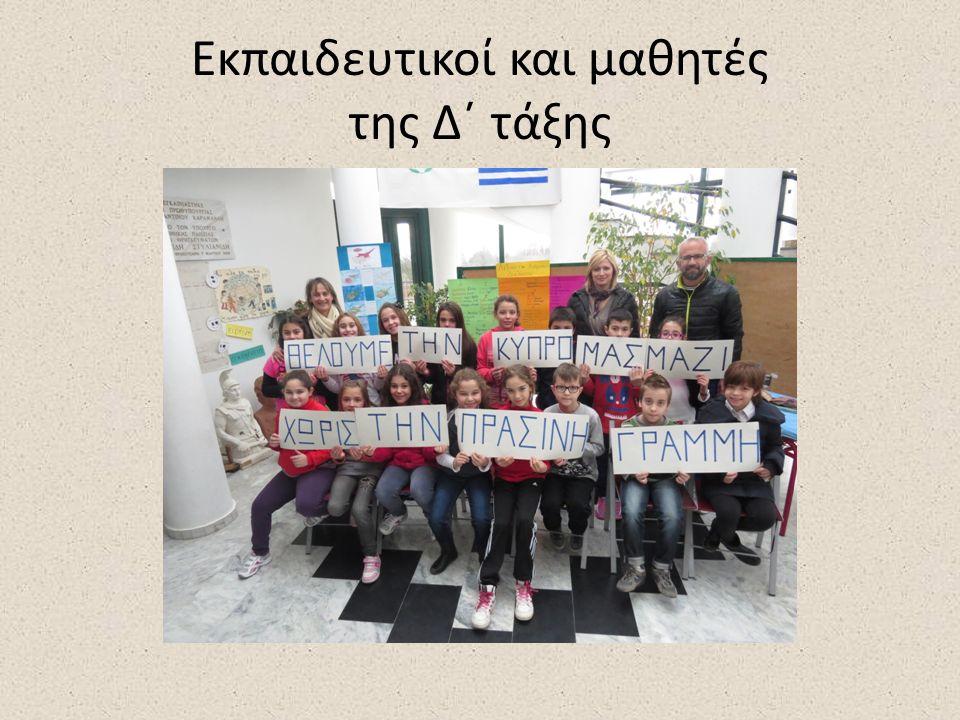 Εκπαιδευτικοί και μαθητές της Δ΄ τάξης