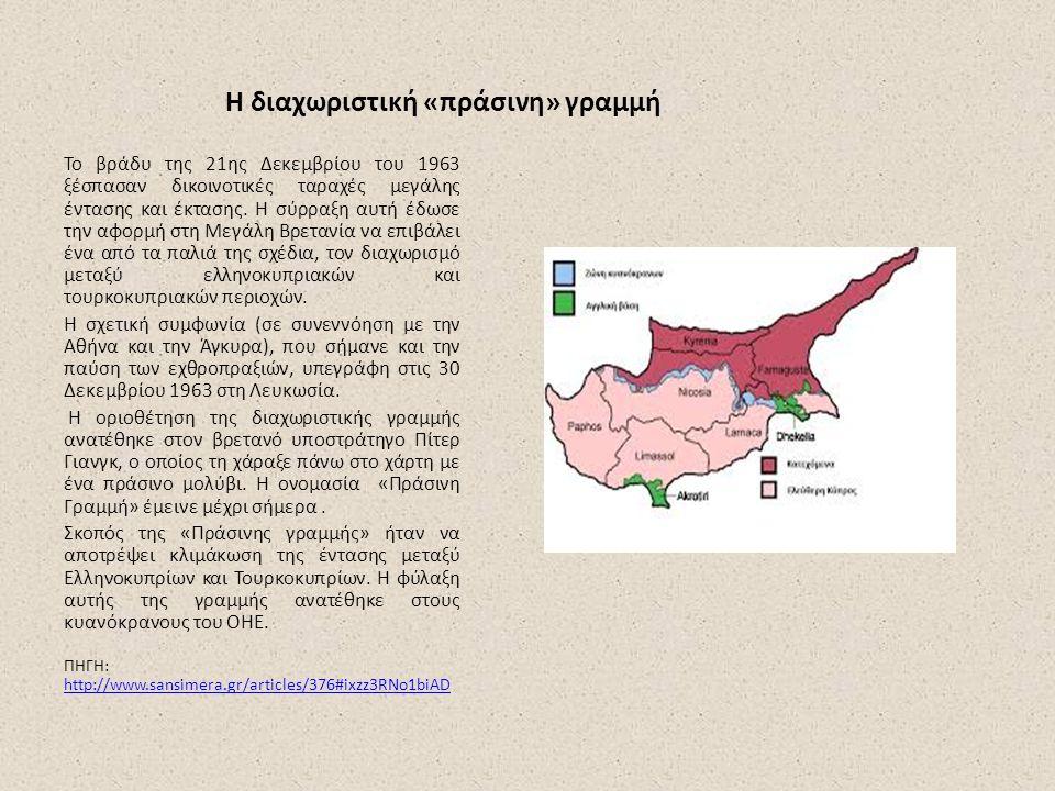 Η διαχωριστική «πράσινη» γραμμή Η διαχωριστική γραμμή μεταξύ των ελεύθερων και των κατεχομένων περιοχών της Κύπρου, λέγεται και «Γραμμή Αττίλα» μετά το 1974 και εκτείνεται σε μήκος περίπου 300 χιλιομέτρων.