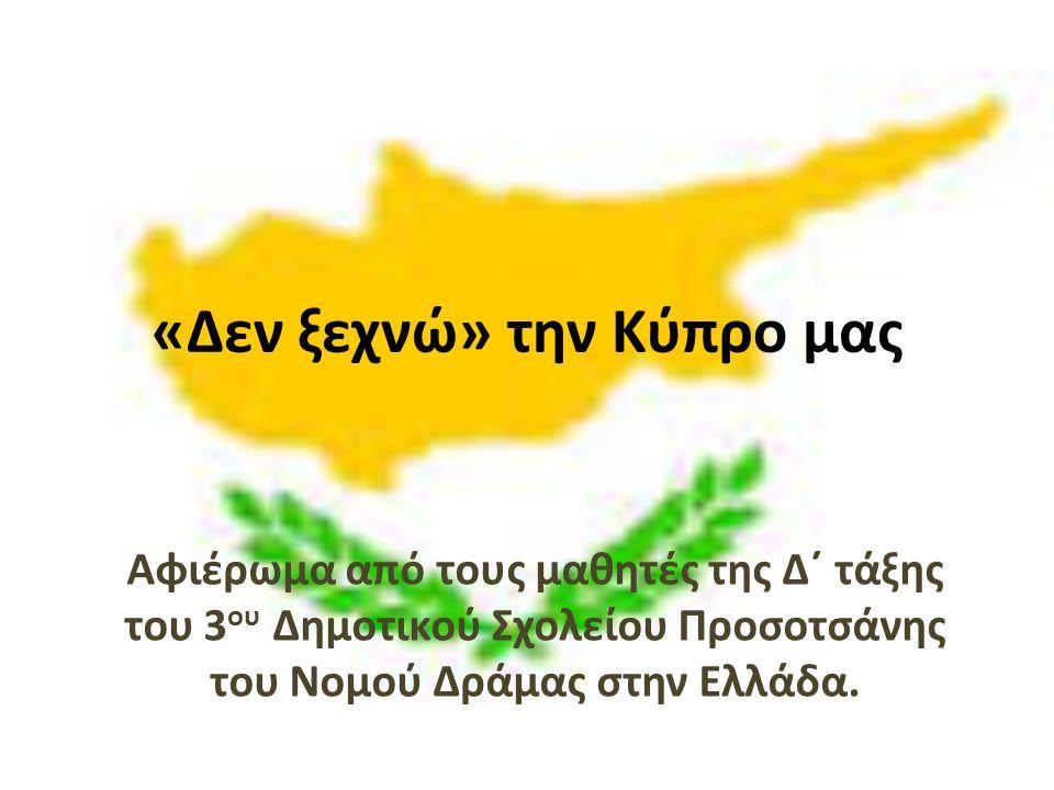 «Δεν ξεχνώ» την Κύπρο μας Αφιέρωμα από τους μαθητές της Δ΄ τάξης του 3 ου Δημοτικού Σχολείου Προσοτσάνης του Νομού Δράμας στην Ελλάδα.