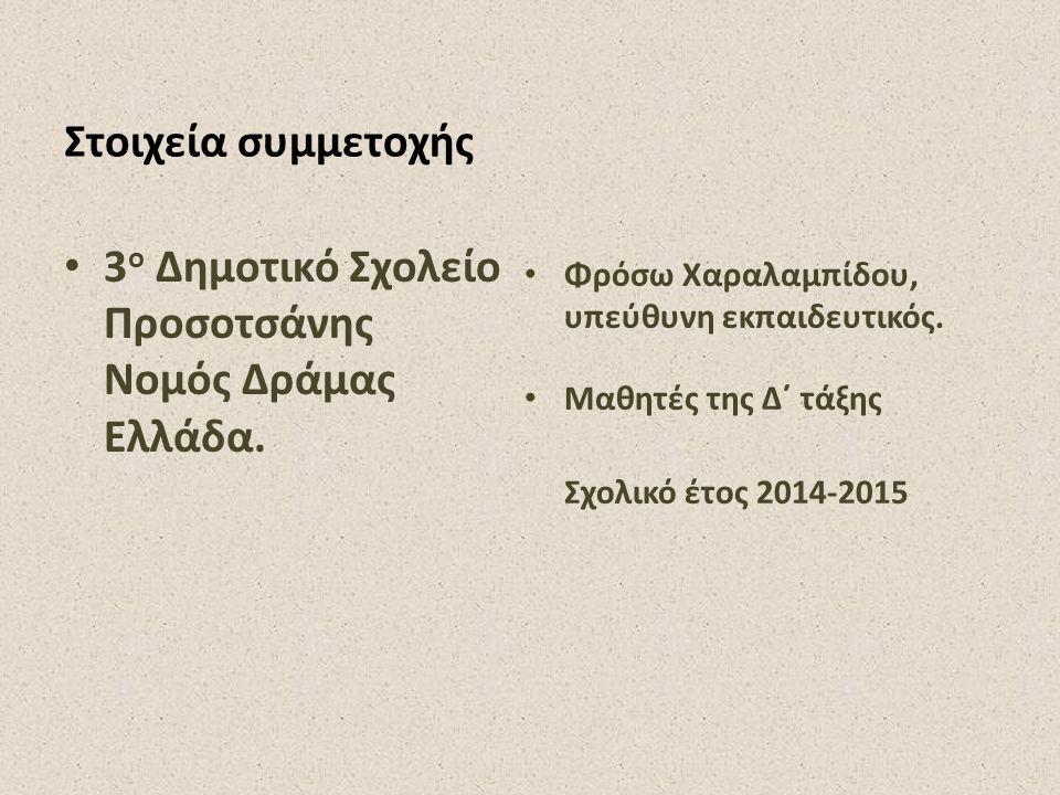 Στοιχεία συμμετοχής 3 ο Δημοτικό Σχολείο Προσοτσάνης Νομός Δράμας Ελλάδα.