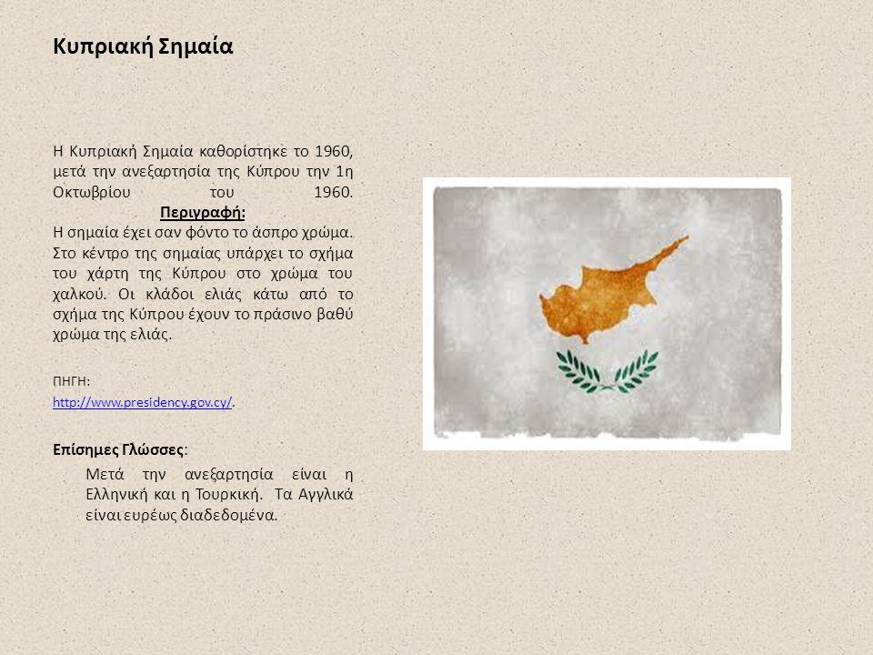 Κυπριακή Σημαία H Κυπριακή Σημαία καθορίστηκε το 1960, μετά την ανεξαρτησία της Κύπρου την 1η Οκτωβρίου του 1960.