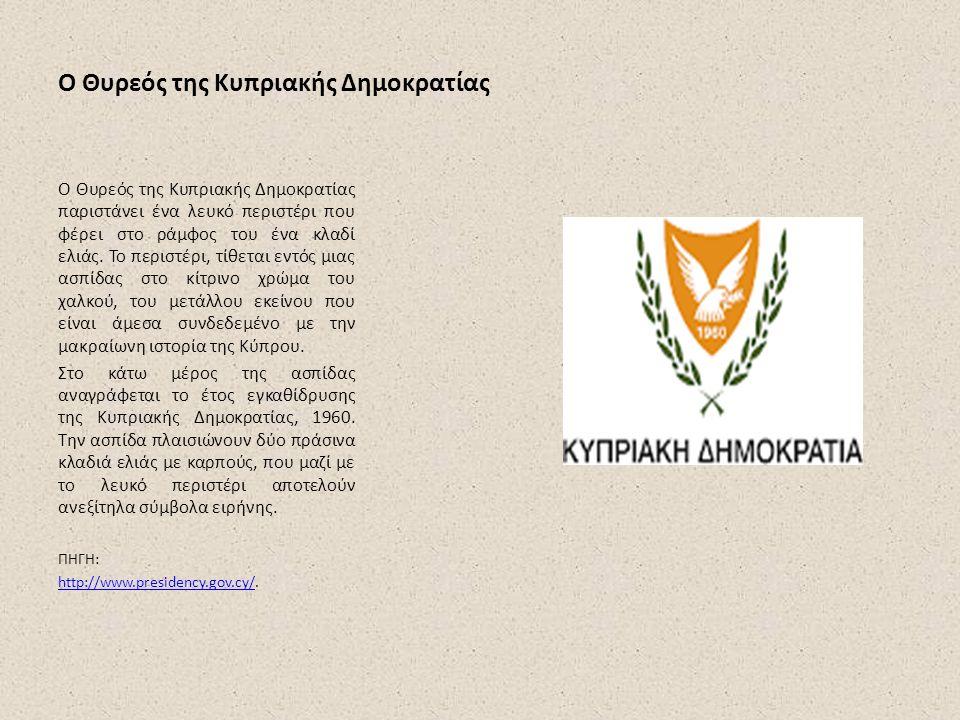 Ο Θυρεός της Κυπριακής Δημοκρατίας Ο Θυρεός της Κυπριακής Δημοκρατίας παριστάνει ένα λευκό περιστέρι που φέρει στο ράμφος του ένα κλαδί ελιάς.