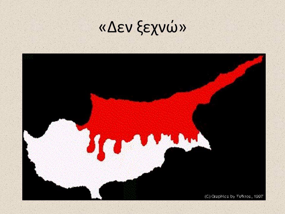 Το σήμα σύμβολο Δεν ξεχνώ δημιουργήθηκε το πρωί της 14ης Αυγούστου 1974 την ημέρα που ο δεύτερος Αττίλας έκοψε την Κύπρο στα δύο.