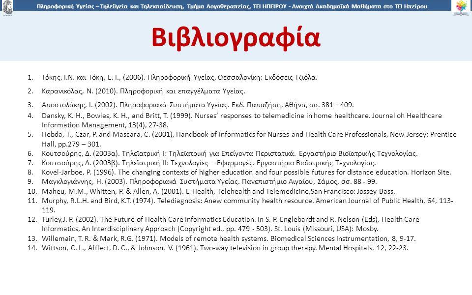 3232 Πληροφορική Υγείας – Τηλεϋγεία και Τηλεκπαίδευση, Τμήμα Λογοθεραπείας, ΤΕΙ ΗΠΕΙΡΟΥ - Ανοιχτά Ακαδημαϊκά Μαθήματα στο ΤΕΙ Ηπείρου Βιβλιογραφία 1.Τόκης, Ι.Ν.