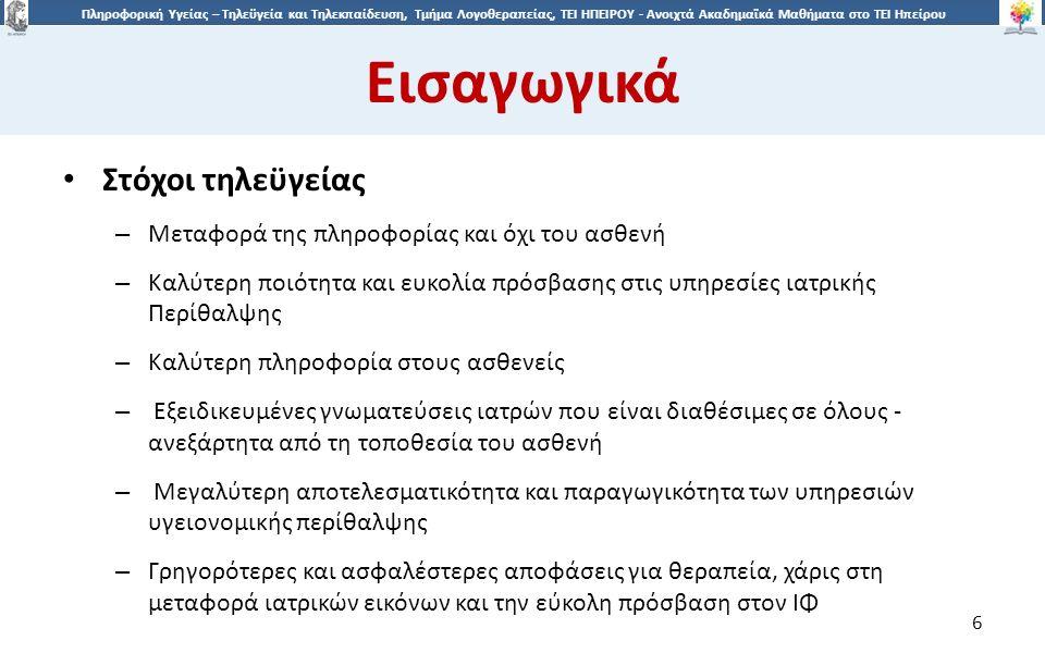 2727 Πληροφορική Υγείας – Τηλεϋγεία και Τηλεκπαίδευση, Τμήμα Λογοθεραπείας, ΤΕΙ ΗΠΕΙΡΟΥ - Ανοιχτά Ακαδημαϊκά Μαθήματα στο ΤΕΙ Ηπείρου Η Τηλεϋγεία σήμερα 27 Ελλάδα (Προγράμματα) B.Τηλεϋγεία στην Ήπειρο Ολοκληρωμένο Τηλεματικό Σύστημα Υγείας (Integrated Health Telematics Network of Crete - HYGEIAnet) Ο δικτυακός κορμός του δικτύου EPIRUS-NET, που έχει ως στόχο να συνδέσει μεταξύ τους όλα τα νοσοκομεία και τα κέντρα υγείας της Ηπείρου Δυνατότητες – Τηλεδιάσκεψη (video conferencing) – Ηλεκτρονικό ταχυδρομείο (e-mail) – Μεταφορά αρχείων και ιατρικών δεδομένων/απεικονίσεων.