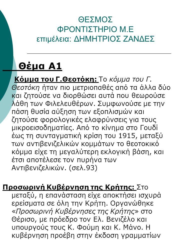 ΘΕΣΜΟΣ ΦΡΟΝΤΙΣΤΗΡΙΟ Μ.Ε επιμέλεια: ΔΗΜΗΤΡΙΟΣ ΖΑΝΔΕΣ για εσωτερικό πατριωτικό δάνειο 100.000 δραχμών, οργάνωσε υπηρεσίες οικονομικών, συγκοινωνιών και διοίκησης, τύπωσε γραμματόσημα και εξέδιδε την εφημερίδα, «Το Θέρισo».