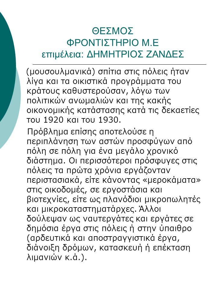 ΘΕΣΜΟΣ ΦΡΟΝΤΙΣΤΗΡΙΟ Μ.Ε επιμέλεια: ΔΗΜΗΤΡΙΟΣ ΖΑΝΔΕΣ Θέμα Γ1 Δομή προλόγου: Παράθεμα Α (δευτερογενής) Παράθεμα Β (πρωτογενής) Χρονικό Πλαίσιο ( Τέλη 19 ου αιώνα, 1875) Δρώντα Πρόσωπα: Γεώργιος, Τρικούπης Θεματικό Κέντρο: Αρχή της Δεδηλωμένης Ιστορικές Γνώσεις: (α) Παρά την έντονη αντίδραση του βασιλιά Γεωργίου Α , η Εθνοσυνέλευση επέβαλε την αρχή να προέρχεται η κυβέρνηση από την κοινοβουλευτική πλειοψηφία.