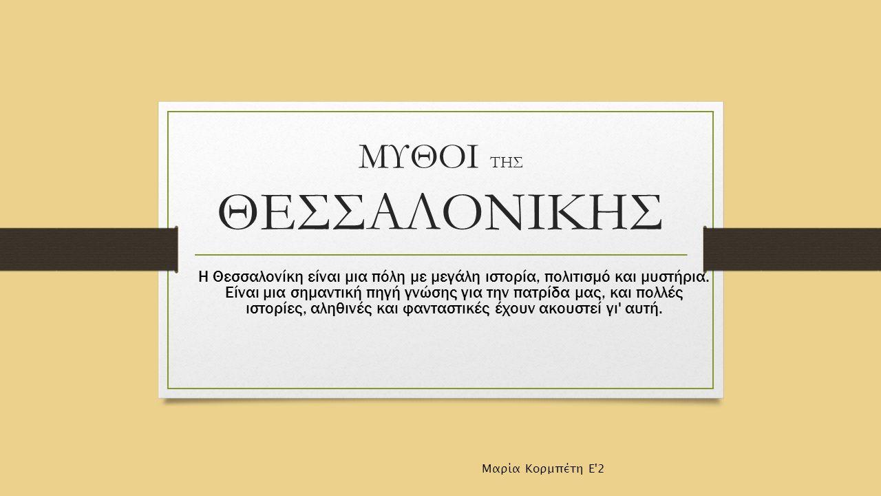 ΜΥΘΟΙ ΤΗΣ ΘΕΣΣΑΛΟΝΙΚΗΣ Η Θεσσαλονίκη είναι μια πόλη με μεγάλη ιστορία, πολιτισμό και μυστήρια.
