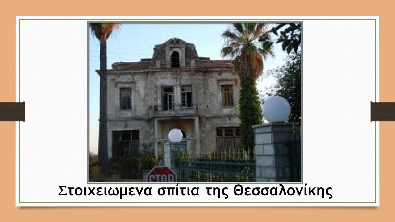 Σ τοιχειωμενα σπίτια της Θεσσαλονίκης