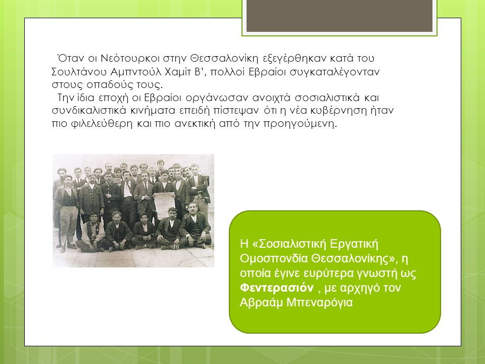 Στην Οθωμανική αυτοκρατορία η ζωή των Εβραίων βελτιώθηκε και ήταν ελεύθεροι να ασκούν τα θρησκευτικά τους καθήκοντα και να αυτοδιοικούνται.