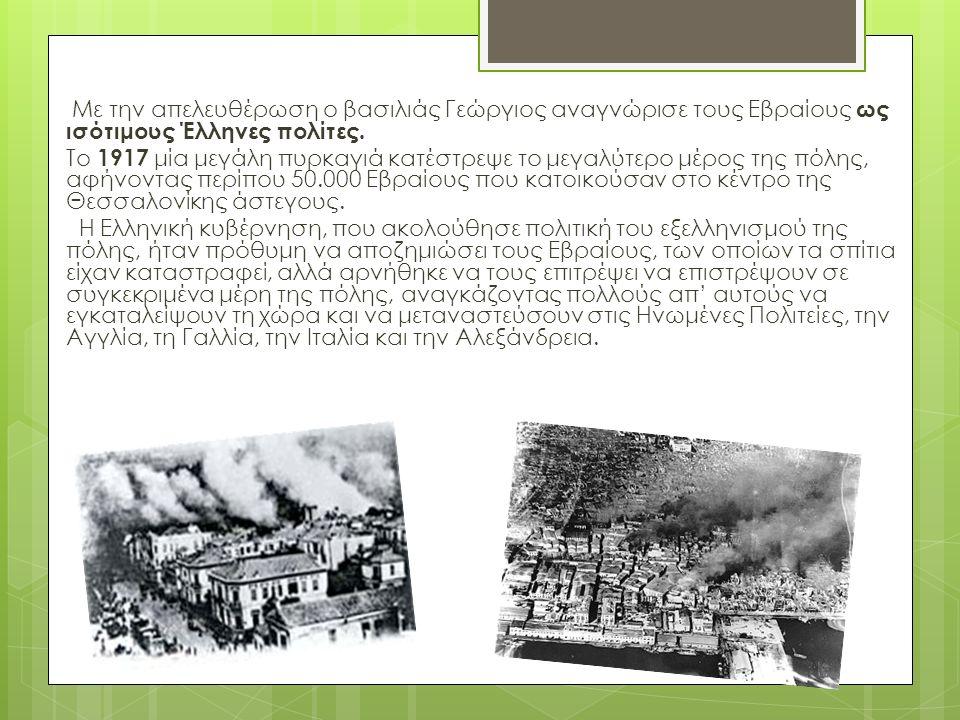 Όταν οι Νεότουρκοι στην Θεσσαλονίκη εξεγέρθηκαν κατά του Σουλτάνου Αμπντούλ Χαμίτ Β', πολλοί Εβραίοι συγκαταλέγονταν στους οπαδούς τους.