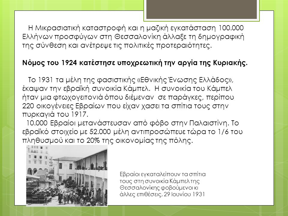 Με την απελευθέρωση ο βασιλιάς Γεώργιος αναγνώρισε τους Εβραίους ως ισότιμους Έλληνες πολίτες.