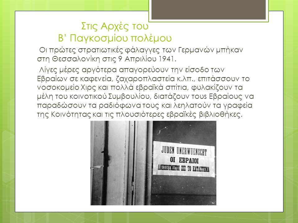 Η Μικρασιατική καταστροφή και η μαζική εγκατάσταση 100.000 Ελλήνων προσφύγων στη Θεσσαλονίκη άλλαξε τη δημογραφική της σύνθεση και ανέτρεψε τις πολιτικές προτεραιότητες.