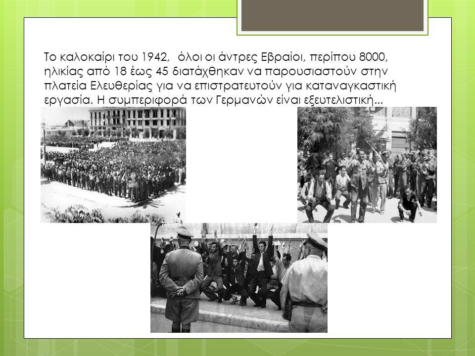 Στις Αρχές του Β' Παγκοσμίου πολέμου Οι πρώτες στρατιωτικές φάλαγγες των Γερμανών μπήκαν στη Θεσσαλονίκη στις 9 Απριλίου 1941.
