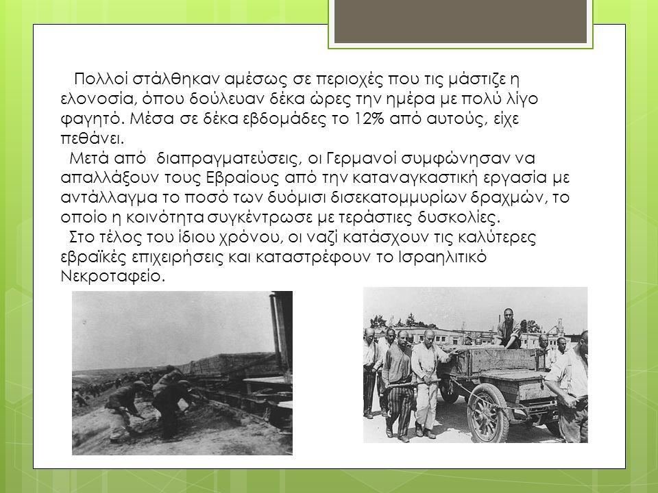 Το καλοκαίρι του 1942, όλοι οι άντρες Εβραίοι, περίπου 8000, ηλικίας από 18 έως 45 διατάχθηκαν να παρουσιαστούν στην πλατεία Ελευθερίας για να επιστρατευτούν για καταναγκαστική εργασία.