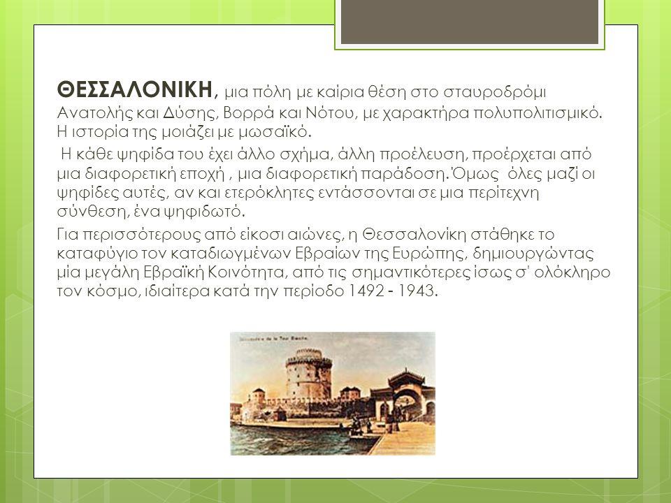Οι Εβραίοι της Θεσσαλονίκης Ο Φασισμός έρχεται πρώτα για τους άλλους και έπειτα για όλους 27 Ιανουαρίου Ημέρα Μνήμης Επιμέλεια Τσομπανίδου Ξανθίππη ΠΕ01