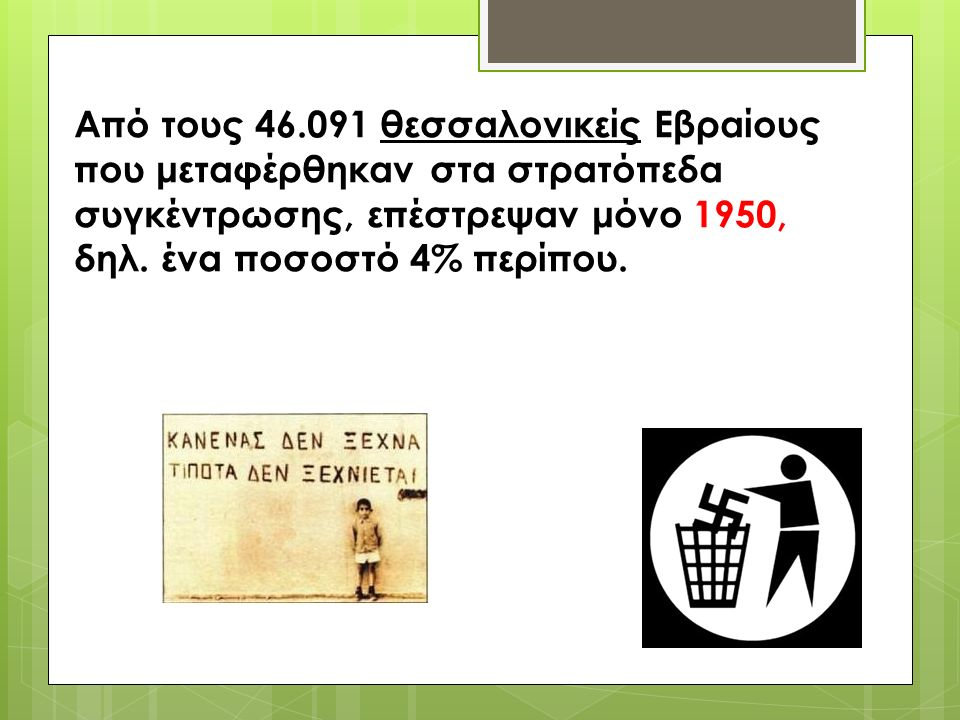 Ο Μητροπολίτης Θεσσαλονίκης Γεννάδιος διαμαρτυρήθηκε επίσημα για να ανακοπούν οι αποστολές και συνυπέγραψε μαζί με τον αρχιεπίσκοπο Δαμασκηνό,29 ακόμα προέδρους οργανώσεων, την Ακαδημία και τις Ανώτατες Σχολές μέχρι τα τεχνικά και επαγγελματικά επιμελητήρια, ένα έγγραφο.