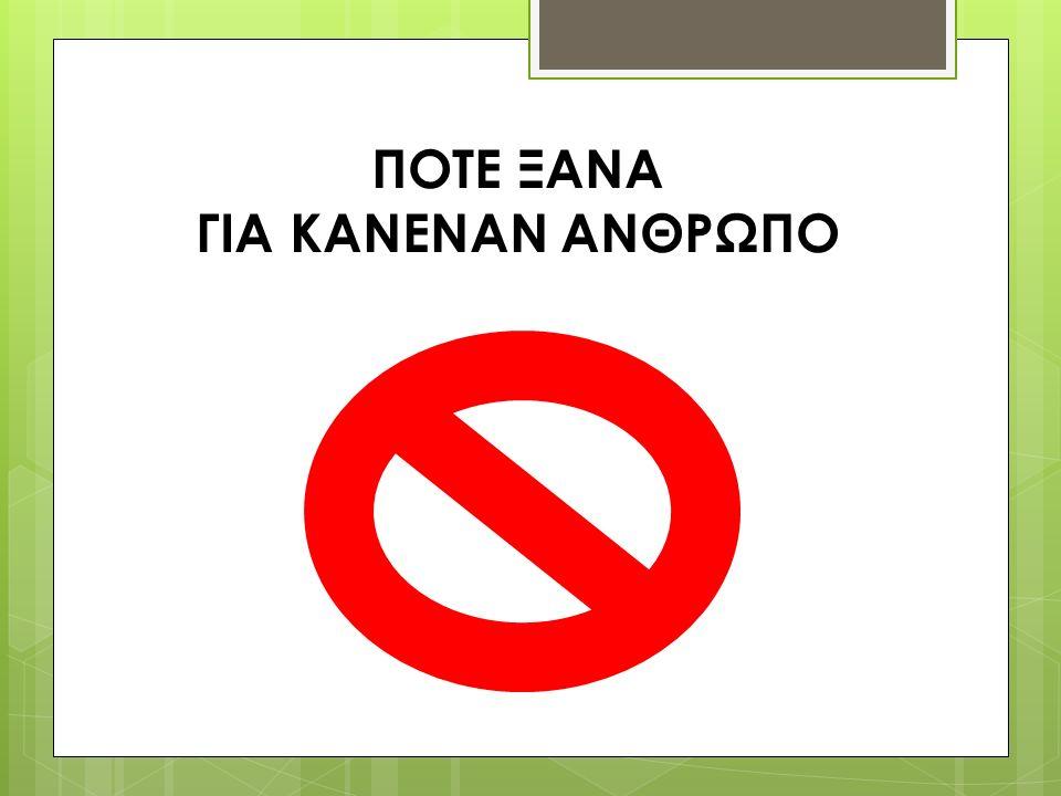  Πολύ λίγοι Εβραίοι της Θεσσαλονίκης βρήκαν καταφύγιο στη γύρω ύπαιθρο ή στην Αθήνα, όπου μεγάλο ποσοστό του Εβραϊκού πληθυσμού σώθηκε χάρη στη βοήθεια του χριστιανικού πληθυσμού.