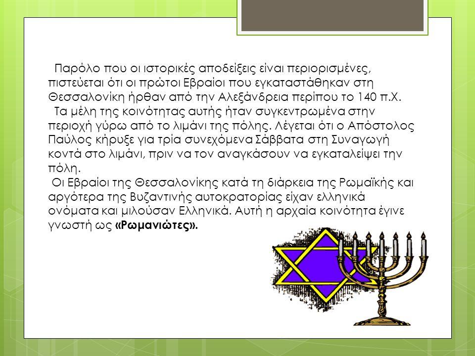 ΘΕΣΣΑΛΟΝΙΚΗ, μια πόλη με καίρια θέση στο σταυροδρόμι Ανατολής και Δύσης, Βορρά και Νότου, με χαρακτήρα πολυπολιτισμικό.