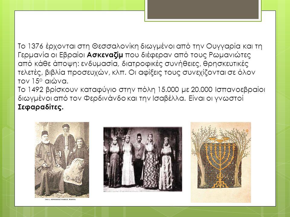 Παρόλο που οι ιστορικές αποδείξεις είναι περιορισμένες, πιστεύεται ότι οι πρώτοι Εβραίοι που εγκαταστάθηκαν στη Θεσσαλονίκη ήρθαν από την Αλεξάνδρεια περίπου το 140 π.Χ.