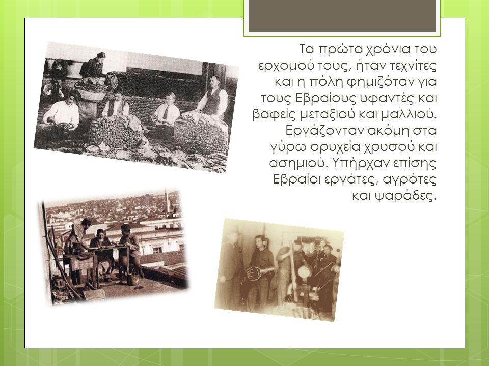 Οι Εβραίοι θα καταλάβουν τις ερειπωμένες κι έρημες σχεδόν συνοικίες της κάτω από την Εγνατία περιοχής, από το Βαρδάρη μέχρι τη σημερινή Διαγώνιο.