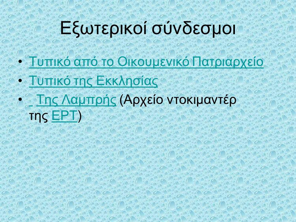Εξωτερικοί σύνδεσμοι Τυπικό από το Οικουμενικό Πατριαρχείο Τυπικό της Εκκλησίας Της Λαμπρής (Αρχείο ντοκιμαντέρ της ΕΡΤ) Της ΛαμπρήςΕΡΤ