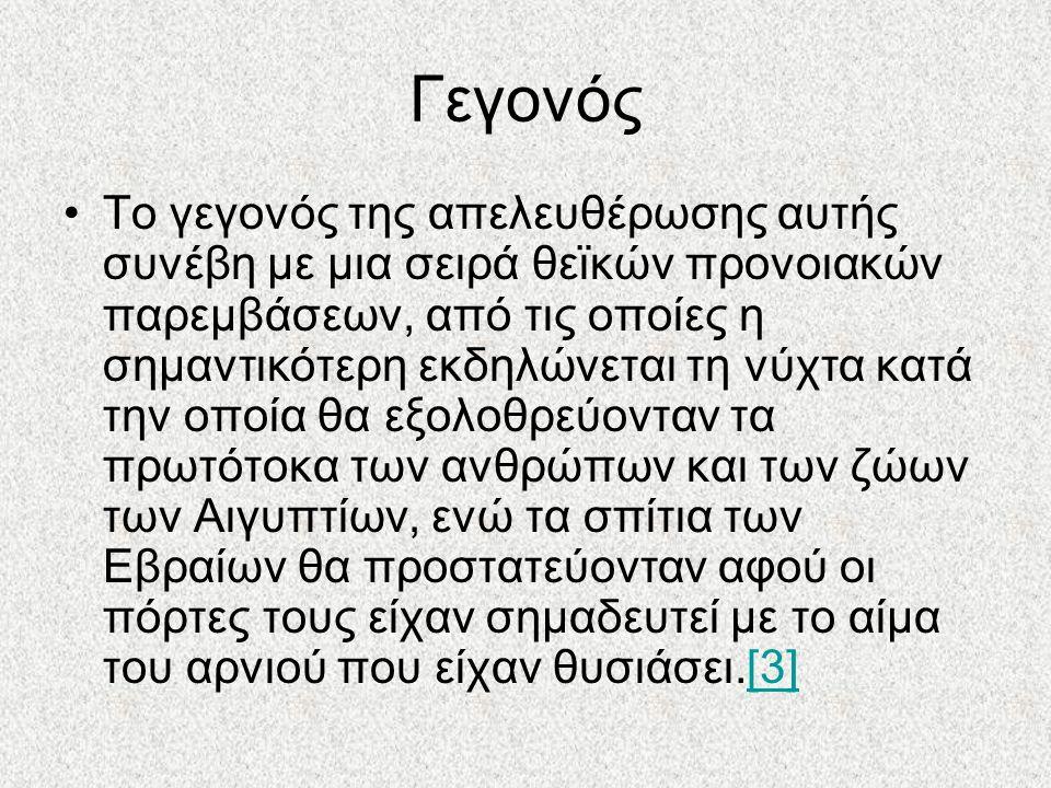 Αγουρίδης, Αποστόλου Παύλου Πρώτη προς Κορινθίους Επιστολή, Πουρναράς, Θεσσαλονίκη 1982, σελ.