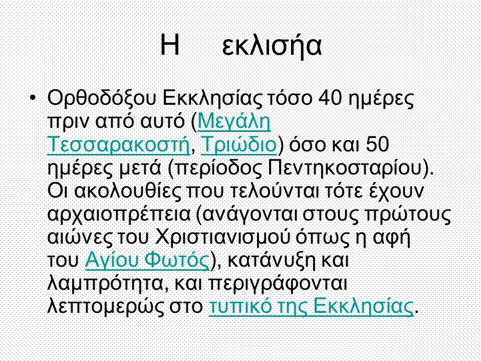 Η εκλισήα Ορθοδόξου Εκκλησίας τόσο 40 ημέρες πριν από αυτό (Μεγάλη Τεσσαρακοστή, Τριώδιο) όσο και 50 ημέρες μετά (περίοδος Πεντηκοσταρίου). Οι ακολουθ