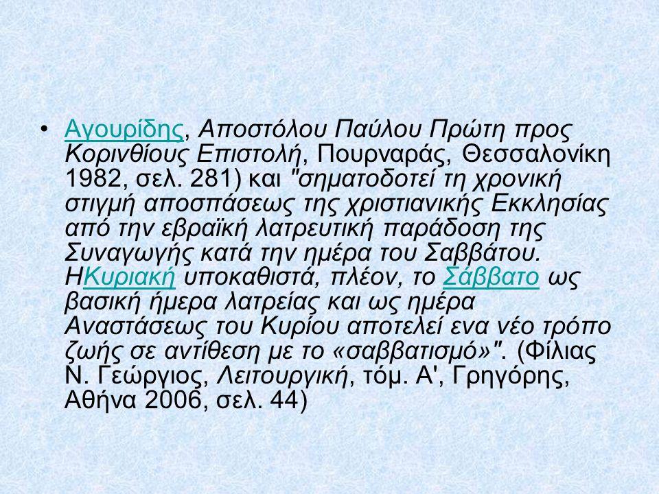 Αγουρίδης, Αποστόλου Παύλου Πρώτη προς Κορινθίους Επιστολή, Πουρναράς, Θεσσαλονίκη 1982, σελ. 281) και