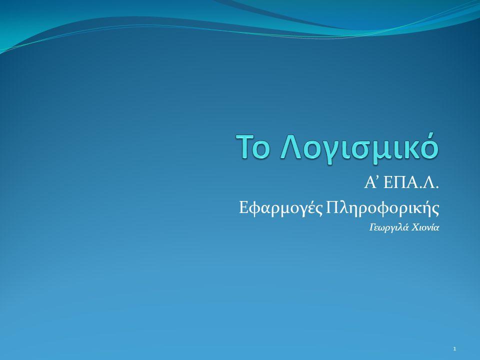 A' ΕΠΑ.Λ. Εφαρμογές Πληροφορικής Γεωργιλά Χιονία 1