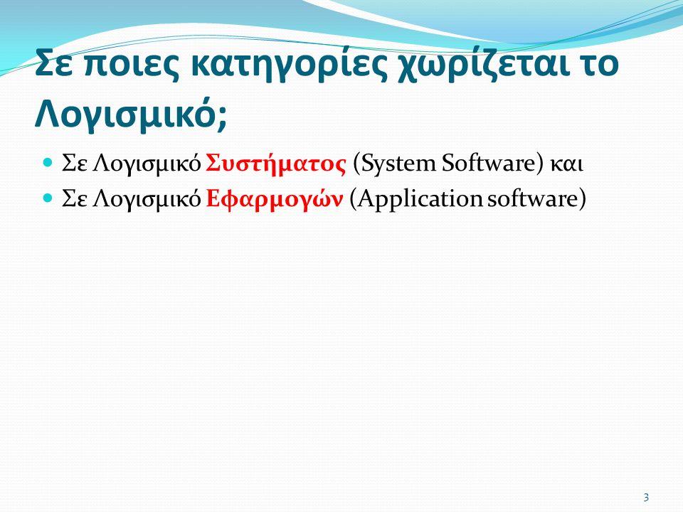 Σε ποιες κατηγορίες χωρίζεται το Λογισμικό; Σε Λογισμικό Συστήματος (System Software) και Σε Λογισμικό Εφαρμογών (Application software) 3