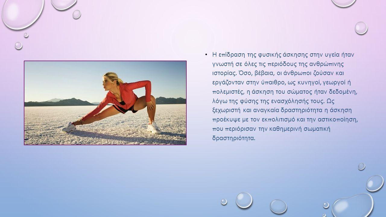 Η ε π ίδραση της φυσικής άσκησης στην υγεία ήταν γνωστή σε όλες τις π εριόδους της ανθρώ π ινης ιστορίας.