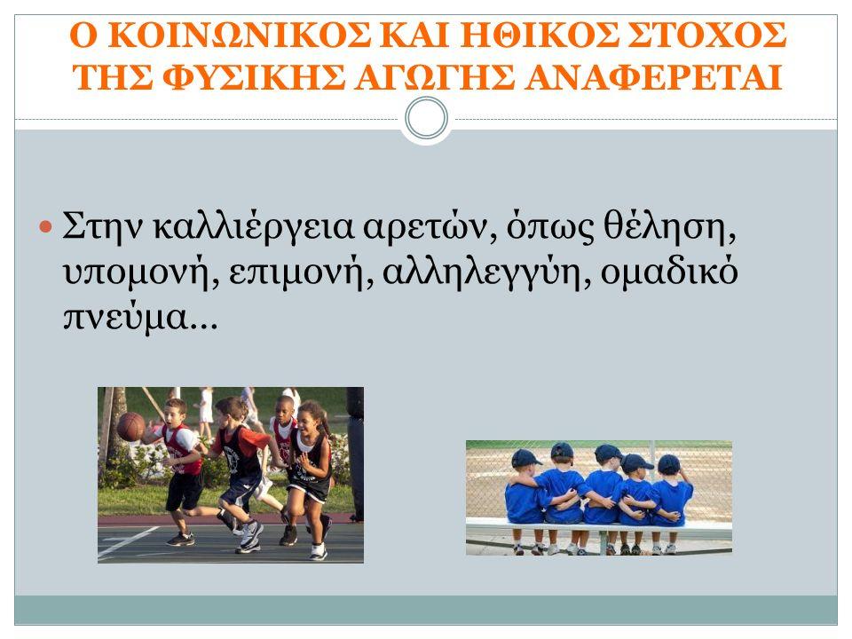 ΣΥΜΠΕΡΑΣΜΑΤΙΚΑ, Η ΘΕΩΡΙΑ ΤΩΝ ΣΤΟΧΩΝ Εισάγει μια νέα φιλοσοφία για τον αθλητισμό και τη ζωή γενικότερα.