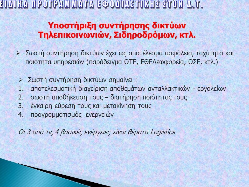 Υποστήριξη συντήρησης δικτύων Tηλεπικοινωνιών, Σιδηροδρόμων, κτλ.