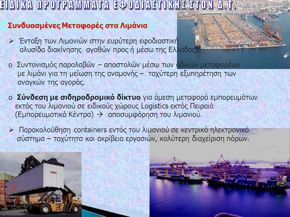 Συνδυασμένες Μεταφορές στα Λιμάνια  Ένταξη των Λιμανιών στην ευρύτερη εφοδιαστική αλυσίδα διακίνησης αγαθών προς ή μέσω της Ελλάδας : oΣυντονισμός παραλαβών – αποστολών μέσω των οδικών μεταφορέων με λιμάνι για τη μείωση της αναμονής – ταχύτερη εξυπηρέτηση των αναγκών της αγοράς.