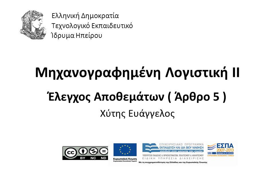 1 Μηχανογραφημένη Λογιστική ΙI Έλεγχος Αποθεμάτων ( Άρθρο 5 ) Χύτης Ευάγγελος Ελληνική Δημοκρατία Τεχνολογικό Εκπαιδευτικό Ίδρυμα Ηπείρου
