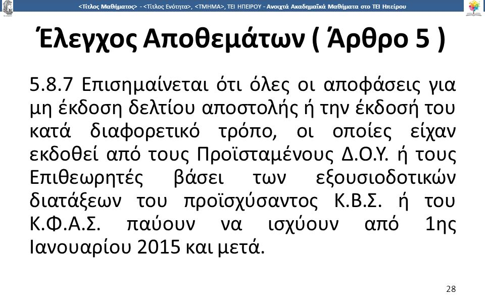 2828 -,, ΤΕΙ ΗΠΕΙΡΟΥ - Ανοιχτά Ακαδημαϊκά Μαθήματα στο ΤΕΙ Ηπείρου Έλεγχος Αποθεμάτων ( Άρθρο 5 ) 5.8.7 Επισημαίνεται ότι όλες οι αποφάσεις για μη έκδοση δελτίου αποστολής ή την έκδοσή του κατά διαφορετικό τρόπο, οι οποίες είχαν εκδοθεί από τους Προϊσταμένους Δ.Ο.Υ.