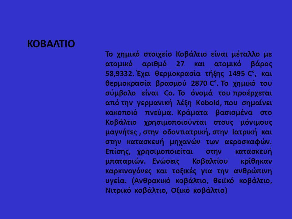 ΚΟΒΑΛΤΙΟ Το χημικό στοιχείο Κοβάλτιο είναι μέταλλο με ατομικό αριθμό 27 και ατομικό βάρος 58,9332.