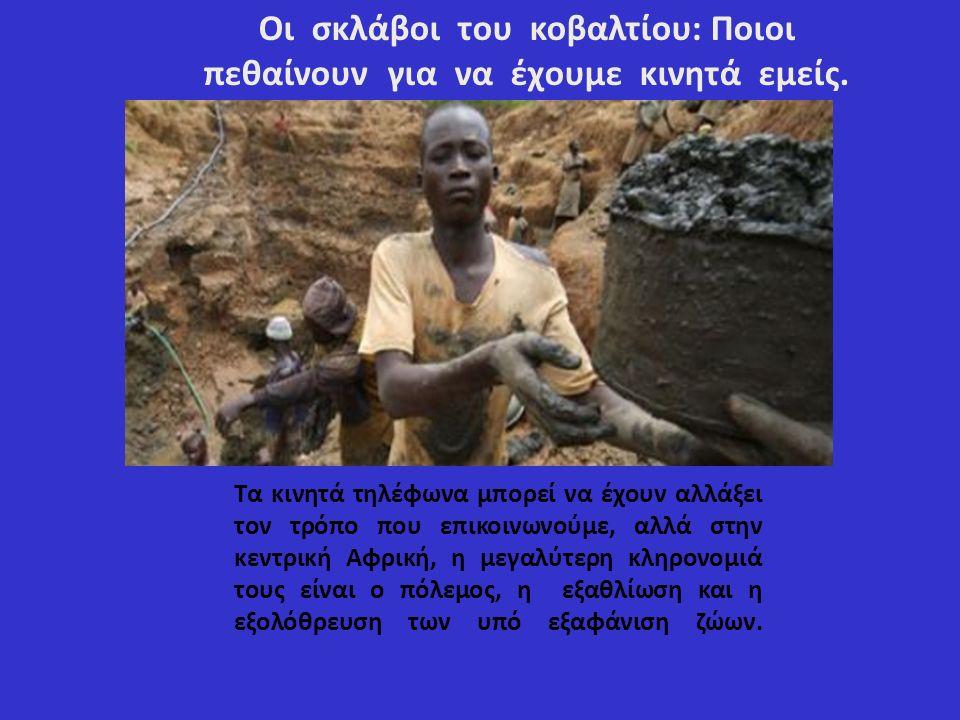 Οι σκλάβοι του κοβαλτίου: Ποιοι πεθαίνουν για να έχουμε κινητά εμείς.