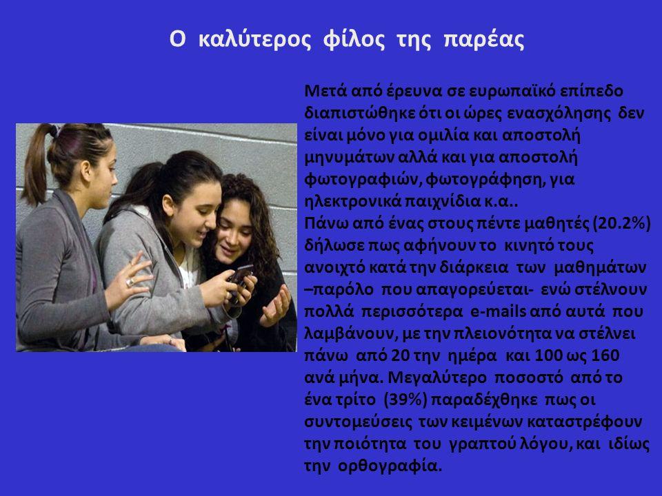 Ο καλύτερος φίλος της παρέας Μετά από έρευνα σε ευρωπαϊκό επίπεδο διαπιστώθηκε ότι οι ώρες ενασχόλησης δεν είναι μόνο για ομιλία και αποστολή μηνυμάτων αλλά και για αποστολή φωτογραφιών, φωτογράφηση, για ηλεκτρονικά παιχνίδια κ.α..