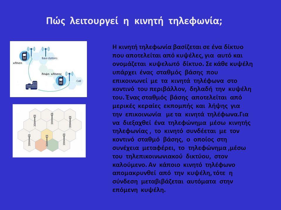 Πώς λειτουργεί η κινητή τηλεφωνία; Η κινητή τηλεφωνία βασίζεται σε ένα δίκτυο που αποτελείται από κυψέλες, για αυτό και ονομάζεται κυψελωτό δίκτυο.