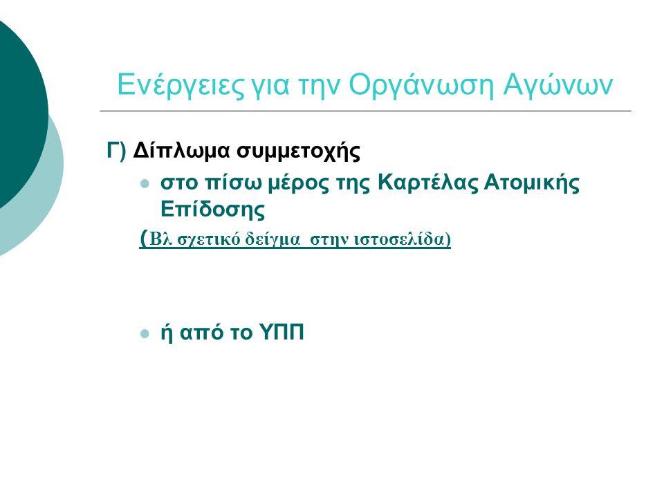 Ενέργειες για την Οργάνωση Αγώνων Γ) Δίπλωμα συμμετοχής στο πίσω μέρος της Καρτέλας Ατομικής Επίδοσης ( Βλ σχετικό δείγμα στην ιστοσελίδα) ή από το ΥΠ