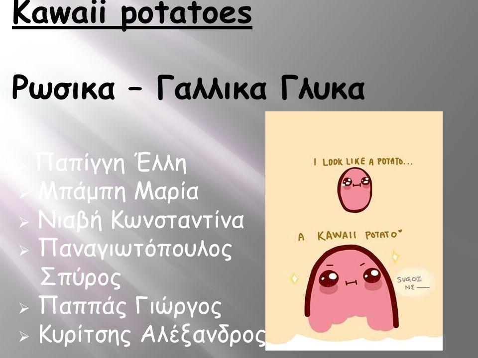 Kawaii potatoes Ρωσικα – Γαλλικα Γλυκα  Παπίγγη Έλλη  Μπάμπη Μαρία  Νιαβή Κωνσταντίνα  Παναγιωτόπουλος Σπύρος  Παππάς Γιώργος  Κυρίτσης Αλέξανδρ
