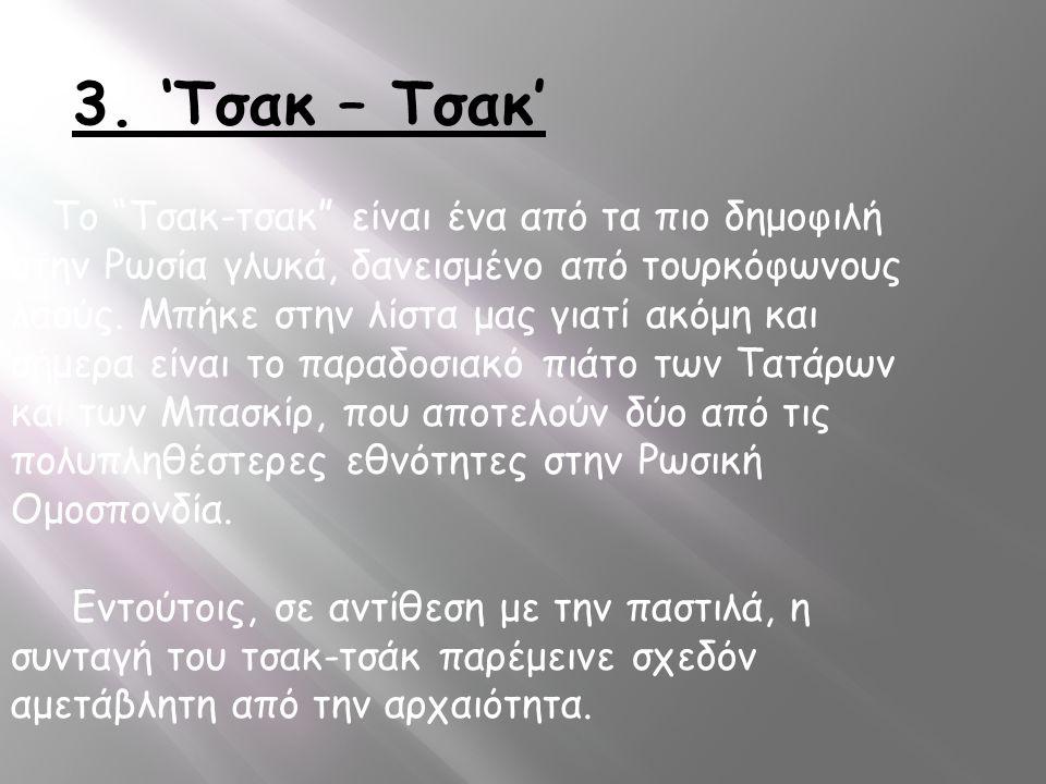 """3. 'Τσακ – Τσακ' Το """"Τσακ-τσακ"""" είναι ένα από τα πιο δημοφιλή στην Ρωσία γλυκά, δανεισμένο από τουρκόφωνους λαούς. Μπήκε στην λίστα μας γιατί ακόμη κα"""