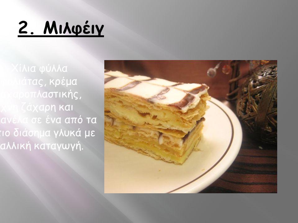 2. Μιλφέιγ Χίλια φύλλα σφολιάτας, κρέμα ζαχαροπλαστικής, άχνη ζάχαρη και κανέλα σε ένα από τα πιο διάσημα γλυκά με γαλλική καταγωγή.