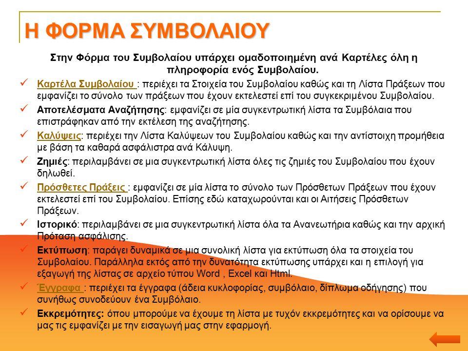 Στην Φόρμα του Συμβολαίου υπάρχει ομαδοποιημένη ανά Καρτέλες όλη η πληροφορία ενός Συμβολαίου.