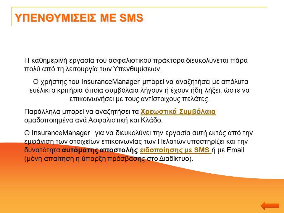 ΥΠΕΝΘΥΜΙΣΕΙΣ ΜΕ SMS Η καθημερινή εργασία του ασφαλιστικού πράκτορα διευκολύνεται πάρα πολύ από τη λειτουργία των Υπενθυμίσεων.