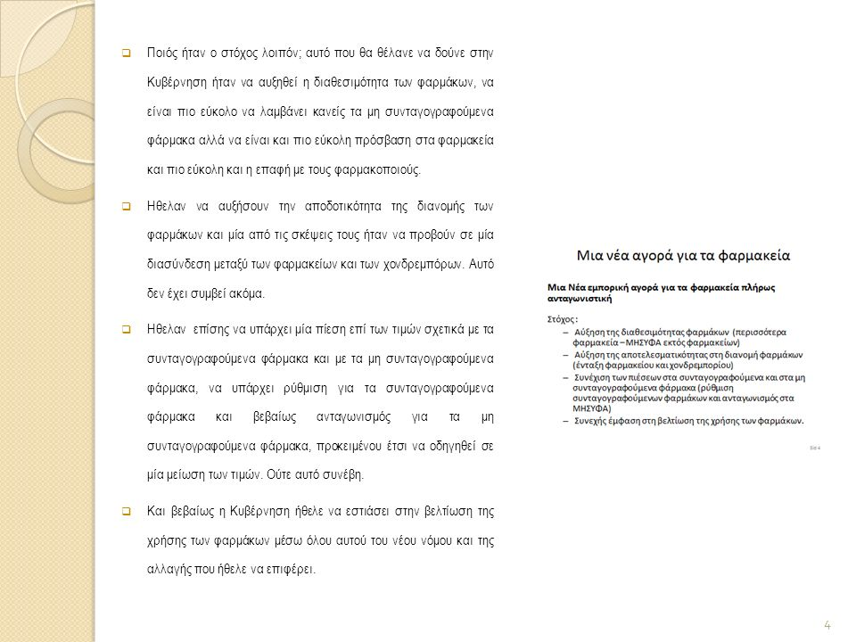  Και όσον αφορά την προμήθεια, υπάρχουν και άλλες πτυχές που αφορούν την διεθνή σκηνή, δεξιότητες δηλαδή και πτυχία.