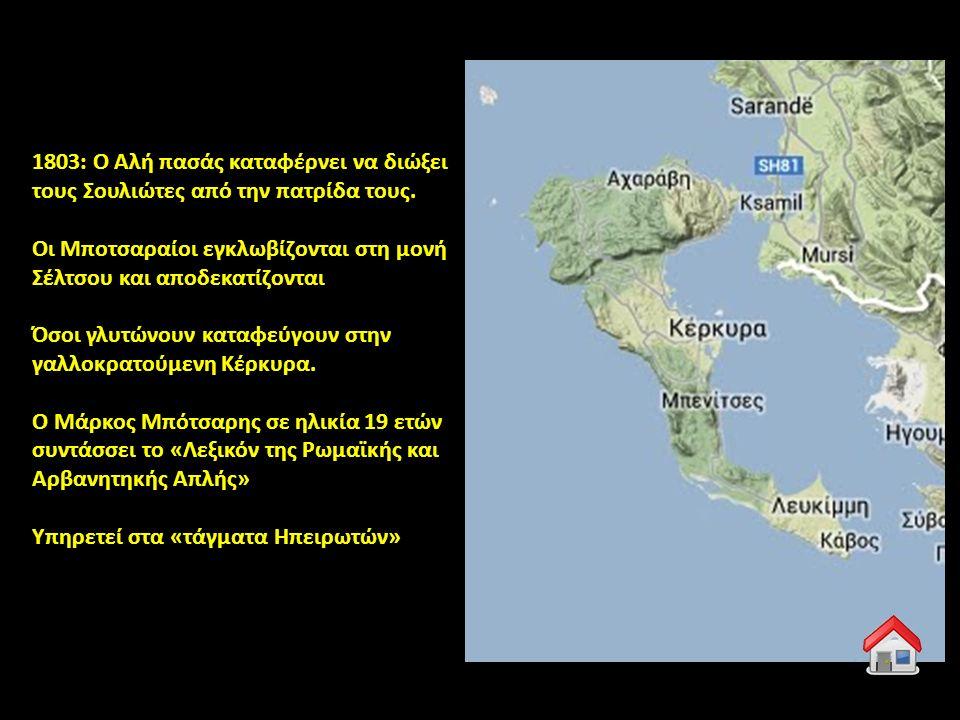 1803: Ο Αλή πασάς καταφέρνει να διώξει τους Σουλιώτες από την πατρίδα τους. Οι Μποτσαραίοι εγκλωβίζονται στη μονή Σέλτσου και αποδεκατίζονται Όσοι γλυ