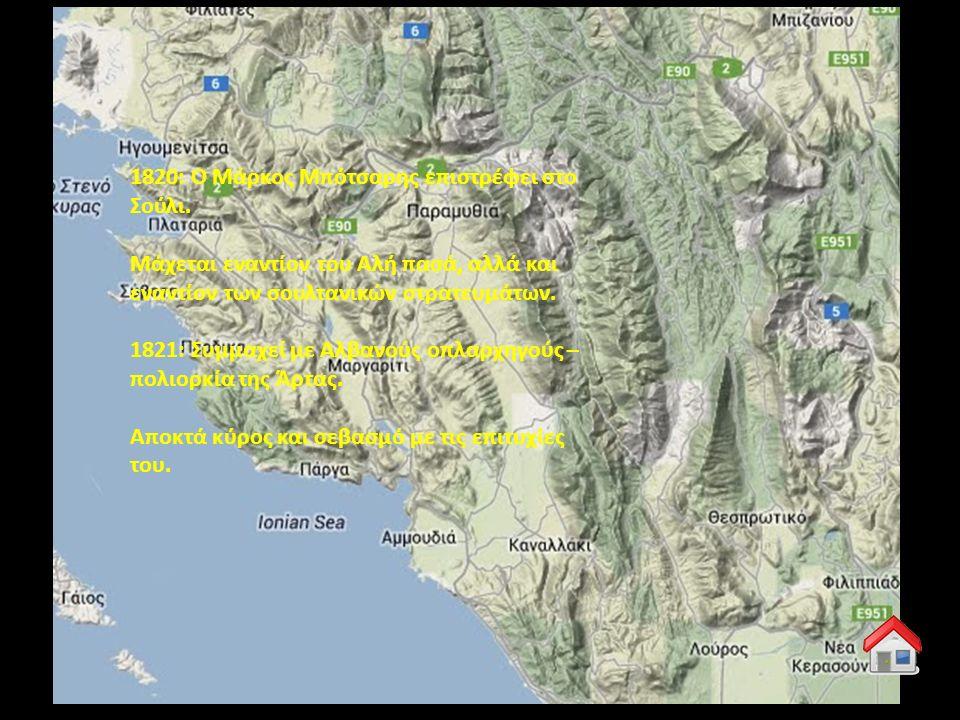 1822: Συνεχείς επιθέσεις των Σουλιωτών στην περιοχή μεταξύ Άρτας – Ιωαννίνων.